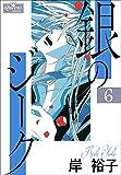 銀のジーク 6 (クイーンズセレクション)