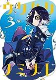 ウタカタノミナト(3) (ゲッサン少年サンデーコミックス)