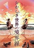 おかしき世界の境界線(5) (裏少年サンデーコミックス)