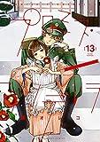 プロミス・シンデレラ(13) (裏サンデー女子部)