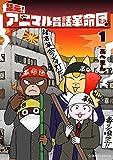 集え! アニマル昔話革命団(1) (星海社コミックス)