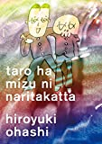 太郎は水になりたかった (3) (トーチコミックス)