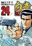 白竜HADOU 24
