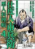 仕度人市兵衛 悪人料理帳 (4) (RK COMICS)