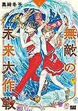 無敵の未来大作戦 3 (ビームコミックス)