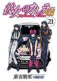 彼女のカレラEV (21) (リイドカフェコミックス)