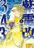 紫電改343(3) (イブニングコミックス)