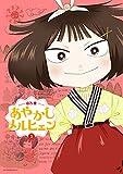 あやかしメルヒェン(2) (コミックDAYSコミックス)