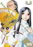 ダンス イン ザ ヴァンパイアバンド エイジ オブ スカーレット オーダー 08 (コロナ・コミックス)