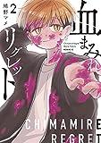 血まみれリグレット(2) (コミックDAYSコミックス)