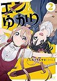 エンとゆかり 2巻 (まんがタイムKRコミックス)
