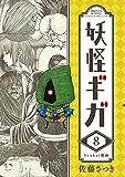 妖怪ギガ(8) (少年サンデーコミックス)