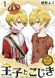 転生したら名作の中でしたシリーズ 王子とこじき 1巻 (ラバココミックス)