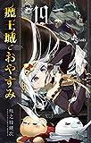 魔王城でおやすみ(19) (少年サンデーコミックス)