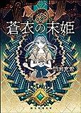 蒼衣の末姫 (創元推理文庫)