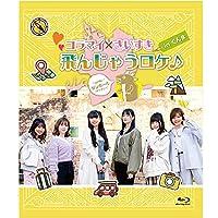 コラマイ・さいすき「飛んじゃうロケ♪ in ぐんま」with ダンボール(Blu-ray Disc)