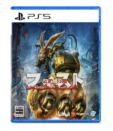フィスト 紅蓮城の闇 (PS5版) 【PS5】
