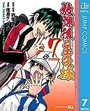 放課後の王子様 7 (ジャンプコミックスDIGITAL)