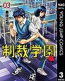 制裁学園 3 (ヤングジャンプコミックスDIGITAL)