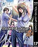 怨み屋本舗WORST 17 (ヤングジャンプコミックスDIGITAL)