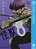 怪獣8号 4 (ジャンプコミックスDIGITAL)