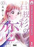 君視彩の恋 1 (りぼんマスコットコミックスDIGITAL)