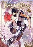 はめつのおうこく【kindle限定特典付き】 5巻 (ブレイドコミックス)