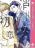消えた初恋 6 (マーガレットコミックスDIGITAL)