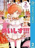 めいしす!!!トラブルメイドシスターズ 2 (ジャンプコミックスDIGITAL)
