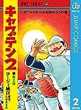 キャプテン2 2 (ジャンプコミックスDIGITAL)