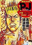 TOKYO 2020 PARALYMPIC JUMP パラリンピックジャンプ Vol.5 (ヤングジャンプコミックスDIGITAL)