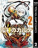 疫神のカルテ 2 (ヤングジャンプコミックスDIGITAL)