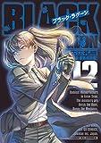 ブラック・ラグーン(12) (サンデーGXコミックス)