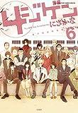 4ジゲン【電子限定特装版】 6 (花とゆめコミックススペシャル)