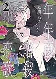 年年百暗殺恋歌【電子限定おまけ付き】 2 (花とゆめコミックススペシャル)