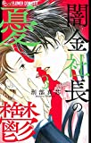 闇金社長の憂鬱(3) (フラワーコミックスα)