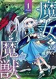 魔女と魔獣1 (ブシロードコミックス)