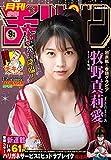 月刊少年チャンピオン2021年9月