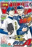 週刊少年マガジン 2021年36・37号