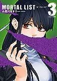 MORTAL LIST モータルリスト 3巻 (デジタル版ヤングガンガンコミックス)