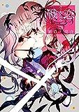 戦×恋(ヴァルラヴ) 13巻 (デジタル版ガンガンコミックス)