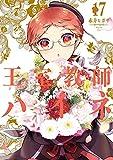 王室教師ハイネ 17巻 (デジタル版Gファンタジーコミックス)