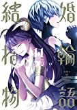 結婚指輪物語 11巻 (デジタル版ビッグガンガンコミックス)