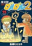 魔法陣グルグル2 (15) (デジタル版ガンガンコミックスONLINE)