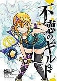 不徳のギルド 8巻 (デジタル版ガンガンコミックス)