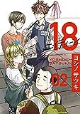 18 エイティーン 2巻 (デジタル版ガンガンコミックス)