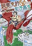 騎竜免許とった女子高生 1巻 (デジタル版ガンガンコミックスONLINE)