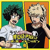 ラジオCD「僕のヒーローアカデミア ラジオ オールマイトニッポン」Vol.6