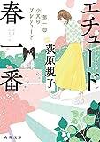 エチュード春一番 第一曲 小犬のプレリュード (角川文庫)