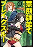 禁断師弟でブレイクスルー ~ボーイ・ミーツ・サタン~ 3 (アース・スターコミックス)
